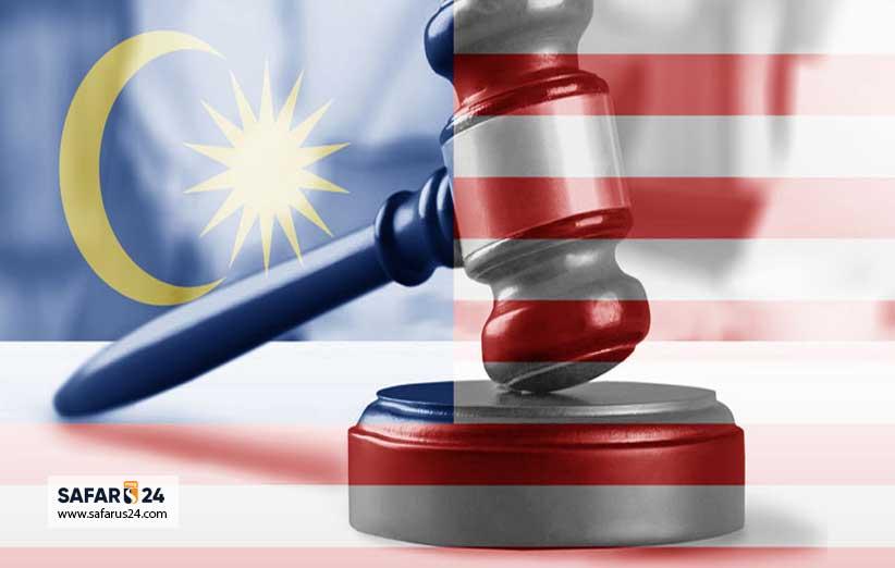 قوانین کشور مالزی