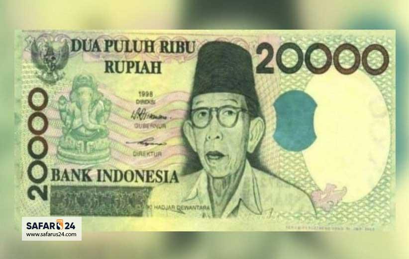 واحد پول اندونزی