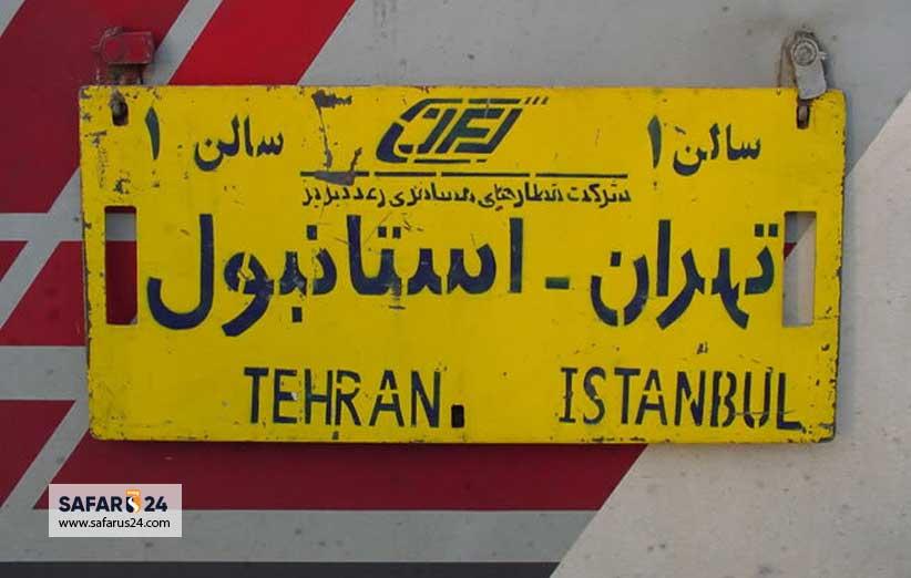 قیمت بلیط هواپیما تهران استانبول