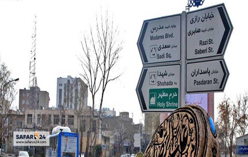 بلوار مدرس مشهد