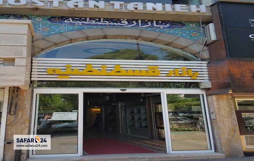 ادرس بازار قسطنطنیه مشهد