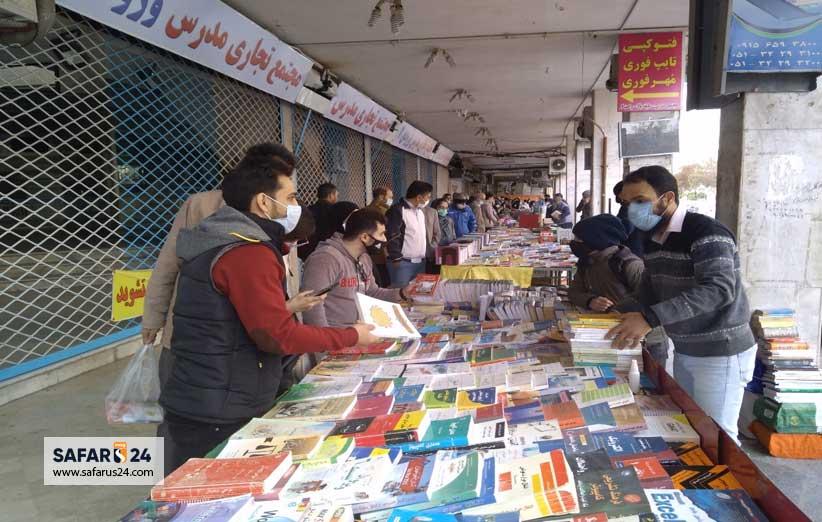 جمعه بازار کتاب مدرس مشهد