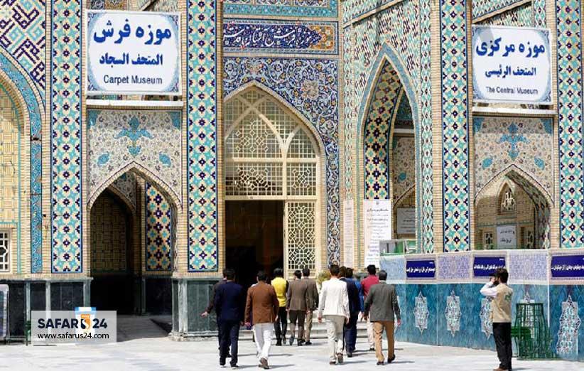 موزه آستان قدس رضوی صحن کوثر