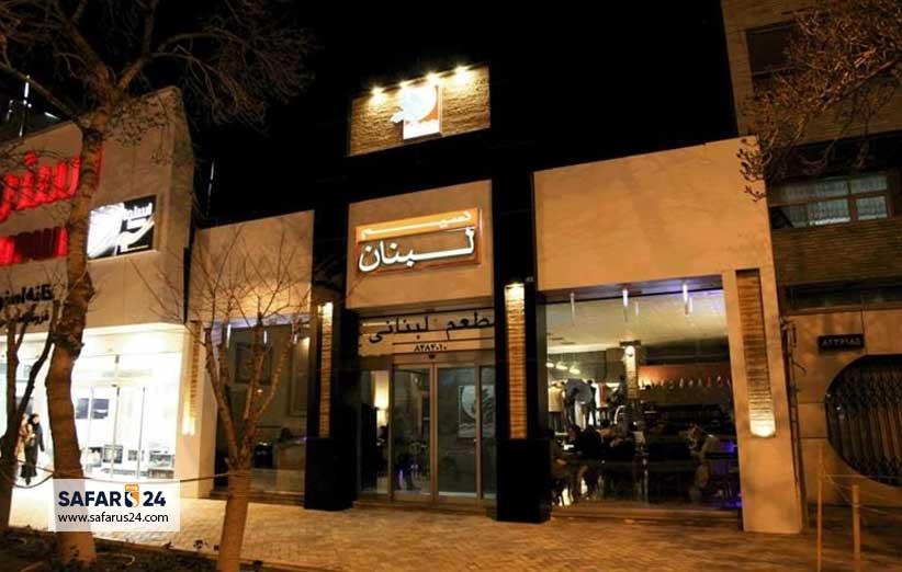 رستوران نسیم لبنان مشهد ادرس