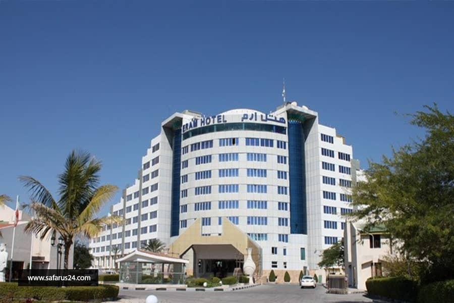 تور کیش از اصفهان هتل ارم