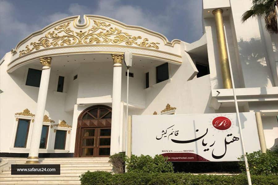تور کیش از تبریز هتل رویان قائم