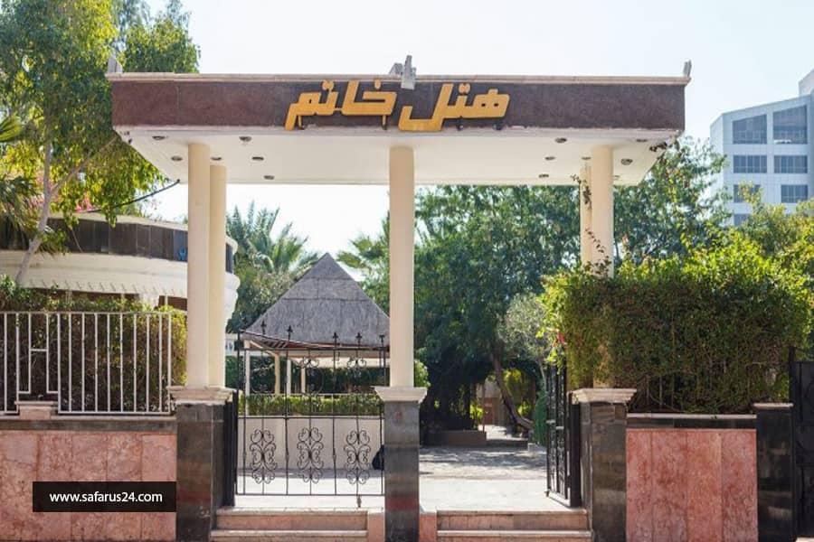 تور کیش از اصفهان هتل خاتم