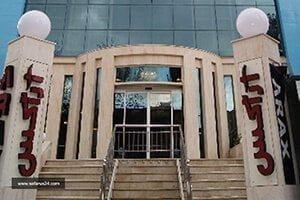 نما هتل آراکس مشهد