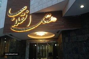 نمای هتل انقلاب مشهد