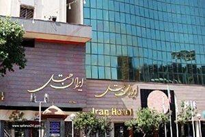 نمای هتل ایران مشهد