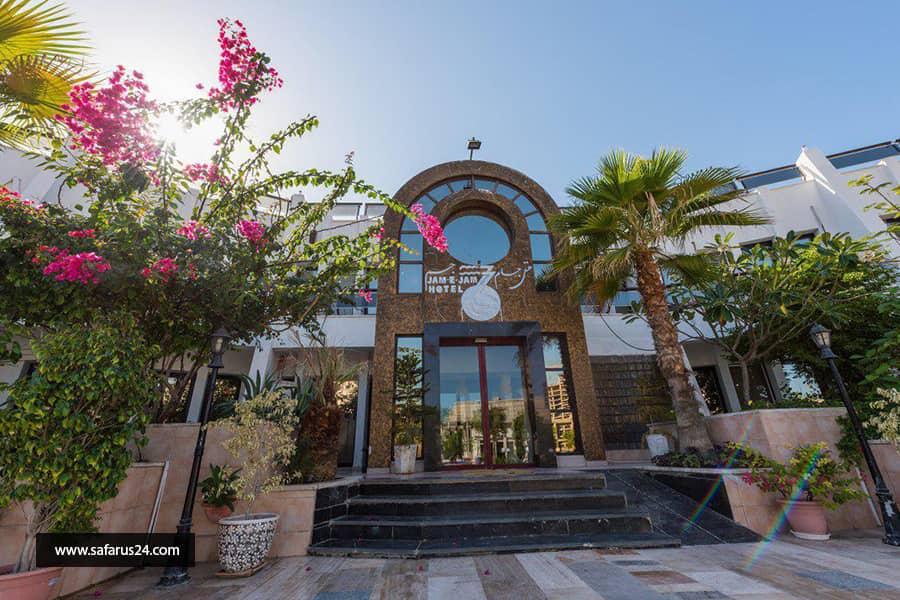 تور کیش از اصفهان هتل جام جم