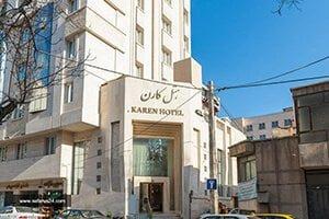 نمای هتل کارن مشهد