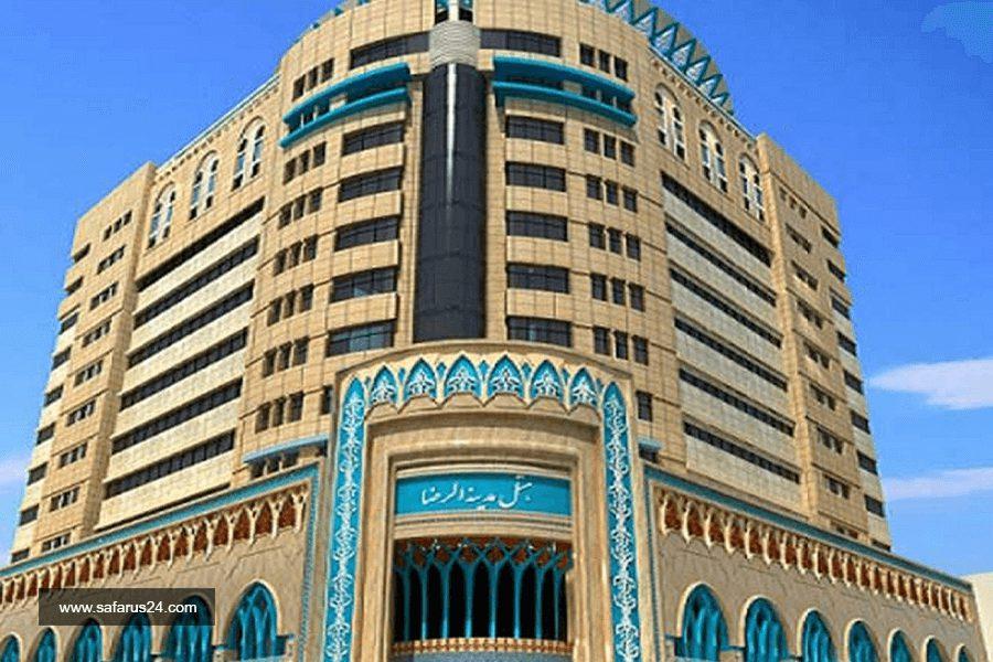 نما هتل مدینه الرضا مشهد