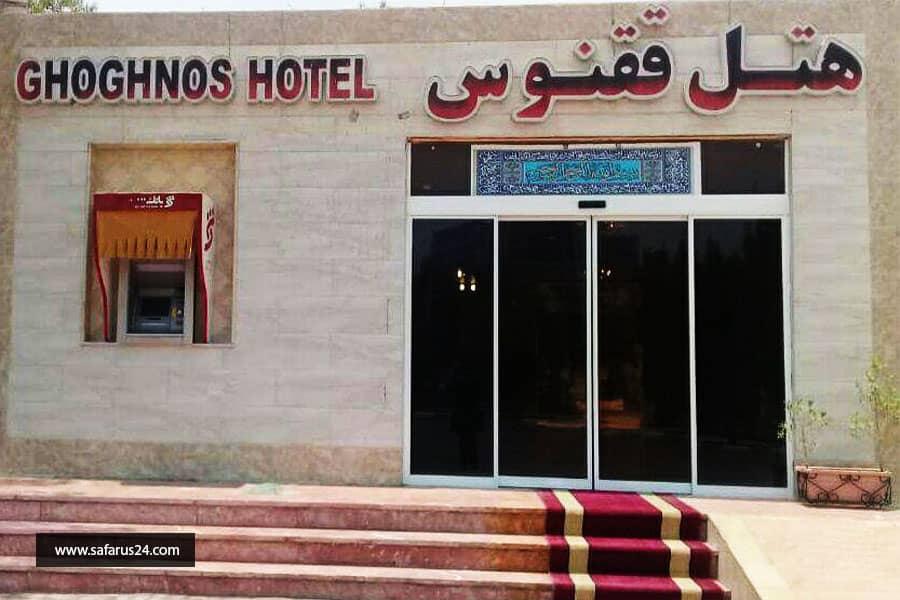 تور کیش از ساری هتل ققنوس