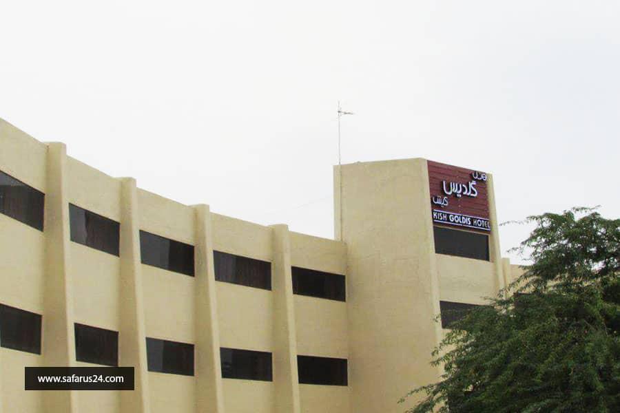 تور کیش از تهران هتل گلدیس