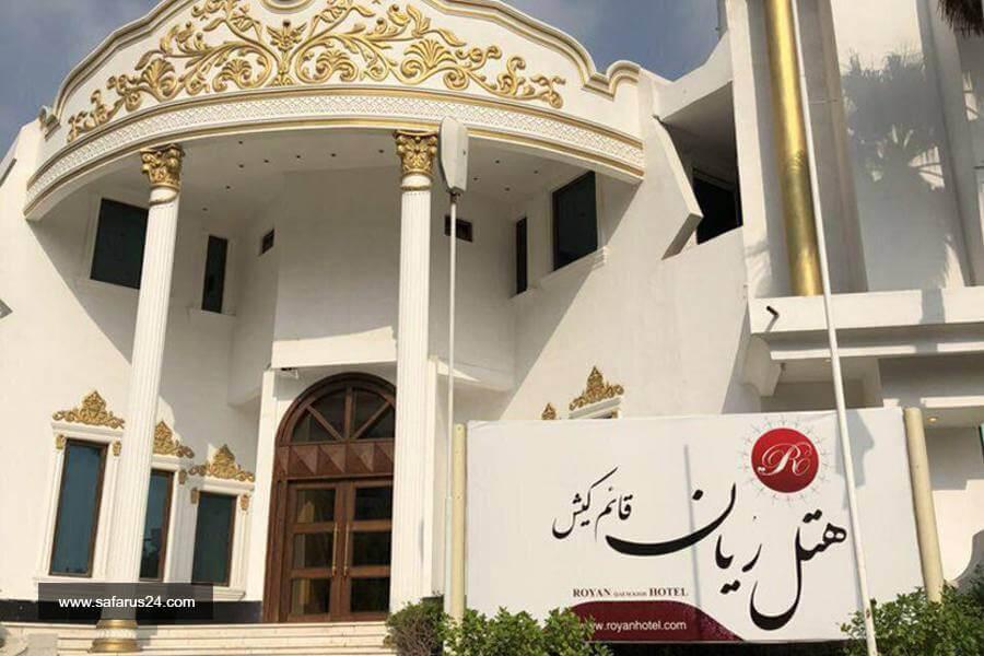 نما هتل رویان قائم کیش