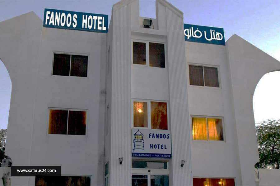 هتل فانوس