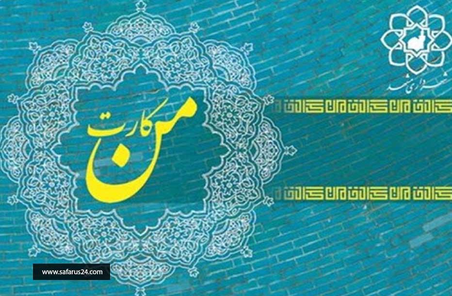 تور نوروزی مشهد 1401